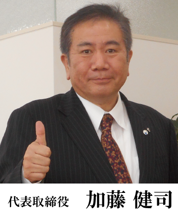 代表取締役 加藤健司