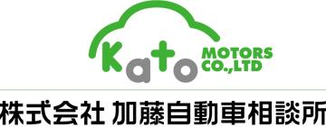 株式会社 加藤自動車相談所